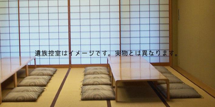 『親縁寺テンプル斎場』遺族控室